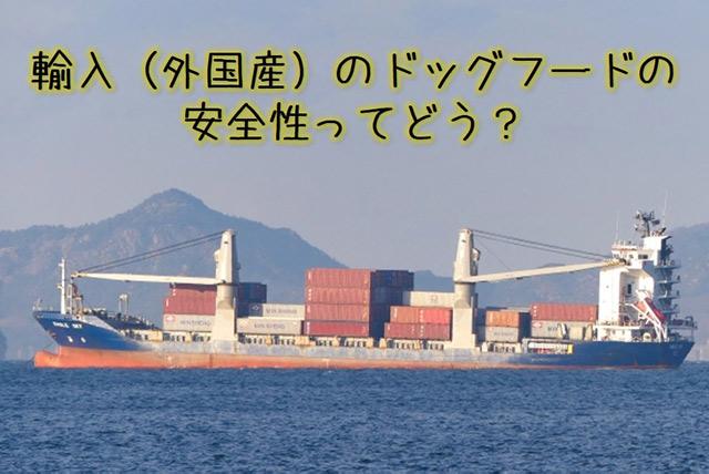 輸送船、コンテナのイメージ